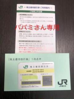 "Thumbnail of ""JR東日本 株主優待 1枚"""