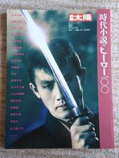 "Thumbnail of ""別冊太陽「時代小説のヒーロー100」"""