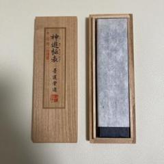 """Thumbnail of """"墨運堂 神遊極表 未使用"""""""