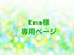 "Thumbnail of ""Ema様専用ページ"""