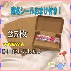"Thumbnail of ""定形外郵便 小型 ミニ段ボール箱  [25枚]+宛名シールおまけ付き #2803"""