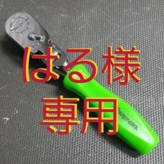 """Thumbnail of """"スナップオン Snap-on 3/8フレックスヘッドラチェット FHKFD80A"""""""