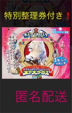 """Thumbnail of """"木下大サーカス大阪城公演 特別整理券付き 2枚分❗️"""""""