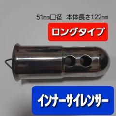 """Thumbnail of """"インナーサイレンサー バイク 触媒型 消音 ステンレス 50.8mm マフラー"""""""