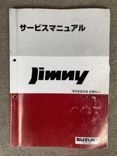 "Thumbnail of ""ジムニー JB23W  電気配線図集"""