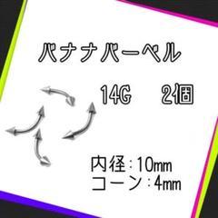 """Thumbnail of """"ボディピアス バナナバーベル コーン 14G 2個"""""""