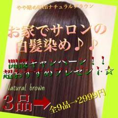 """Thumbnail of """"お家でサロンの白髪染め やや暗め6NBナチュラルブラウン"""""""