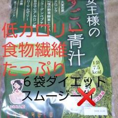 """Thumbnail of """"5/16削除【おまけ6袋付】女王様のすごい青汁 50袋"""""""