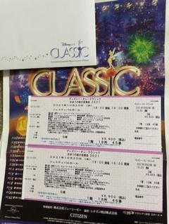"Thumbnail of ""ディズニークラシックチケット"""