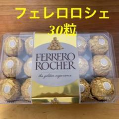 """Thumbnail of """"フェレロ ロシェ チョコレート Ferrero Rocher 30粒"""""""