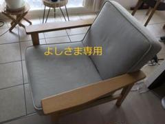 "Thumbnail of ""無印良品】一人掛けソファー ソファーチェア 1シーター アームソファー 椅子"""