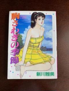 """Thumbnail of """"胸さわぎの季節"""""""