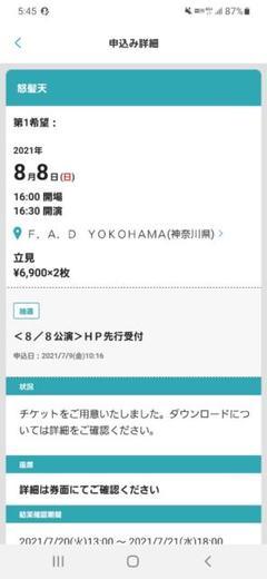 "Thumbnail of ""怒髪天 8月8日横浜 2枚 チケット"""