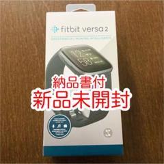 """Thumbnail of """"Fitbit Versa2 フィットビット FB507BKBK-FRCJK"""""""