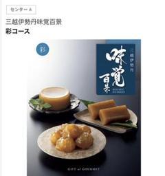 "Thumbnail of ""【最終お値下げ】三越伊勢丹 味覚百景 彩 選べるカタログギフト"""