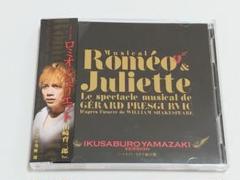 "Thumbnail of ""ロミオとジュリエット CD 山崎育三郎 東宝"""