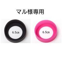 "Thumbnail of ""マル様専用直径6.5㎝黒①個濃いピンク①個"""