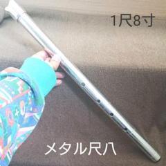 "Thumbnail of ""〖金属製〗尺八 1尺8寸管(約54.5cm)メタル尺八!!"""
