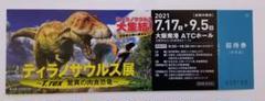"Thumbnail of ""ティラノサウルス展 大阪南港 ATCホール 招待券 1枚"""