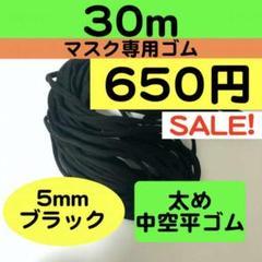 """Thumbnail of """"【5mm黒】30m マスク専用ゴム マスクゴム紐 平ゴム"""""""