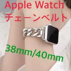 "Thumbnail of ""AppleWatch シルバーチェーンベルト38/40mm"""