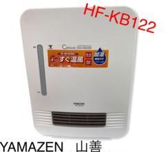 """Thumbnail of """"セラミックファンヒーター 山善 YAMAZEN  スチーム式 HF-KB122"""""""