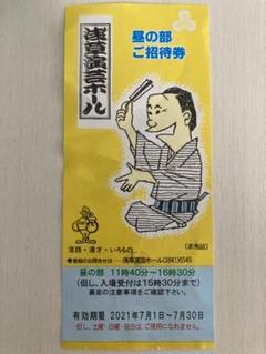 "Thumbnail of ""浅草演芸ホール 昼の部"""