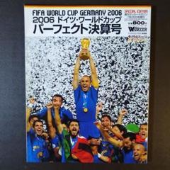 "Thumbnail of ""雑誌 ワールドカップ GERMANY 2006"""