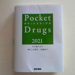 """Thumbnail of """"ポケットドラッグズ2021 医学書院"""""""
