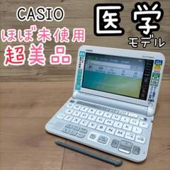 "Thumbnail of ""CASIO   XD-Y5700MED   医学モデル   【28】電子辞書"""
