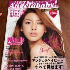 "Thumbnail of ""I LOVE Baby,Angelababy! : アンジェラベイビーのすべて!"""