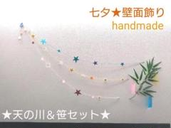 """Thumbnail of """"【七夕飾り】天の川と笹の葉&短冊セット✷ハンドメイド✷"""""""