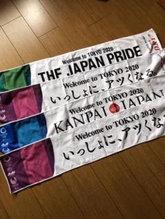 """Thumbnail of """"オリンピック アサヒスーパードライ tokyo2020 タオル"""""""