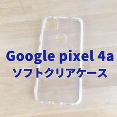"Thumbnail of ""Google Pixel 4 a クリアケース"""