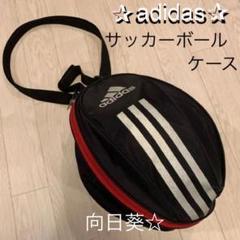 """Thumbnail of """"【adidas】アディダス サッカーボールケース"""""""