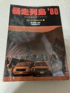 "Thumbnail of ""暴走族 本 昭和  暴走列島80 全日本暴走族グラフィティ 旧車会"""