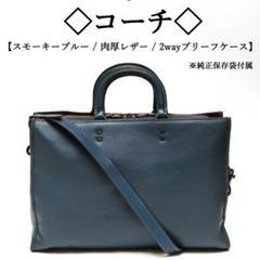 "Thumbnail of ""◇コーチ◇ オールレザー / スモーキーブルー / 2way ブリーフケース"""