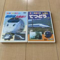 """Thumbnail of """"新幹線大集合 てつどうスペシャル DVDセット"""""""