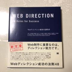 """Thumbnail of """"Webディレクション成功の法則48"""""""