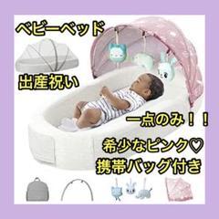 """Thumbnail of """"ベビーベッド ベッドインベッド 新生児 持ち運びベッド 旅行ベッド 携帯型"""""""
