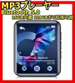 """Thumbnail of """"【気軽に音楽】MP3プレーヤー Bluetooth 5.0 スピーカー内蔵"""""""