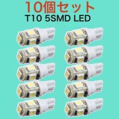 """Thumbnail of """"白10個 ホワイト LEDバルブ T10 ウェッジ 5連SMD 10個セット"""""""