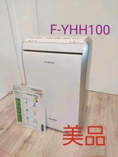 """Thumbnail of """"パナソニック Panasonic F-YHH100-W 除湿機 ホワイト"""""""