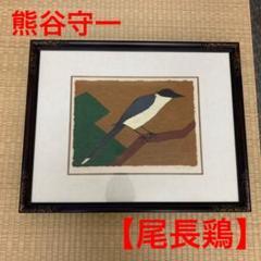 "Thumbnail of ""熊谷守一 【尾長】【尾長鶏】 シルクスクリーン 版画"""
