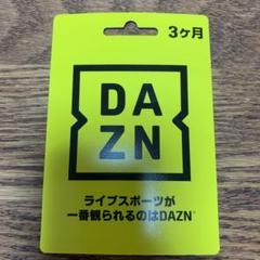 "Thumbnail of ""DAZN ダゾーン 3ヶ月チケット"""