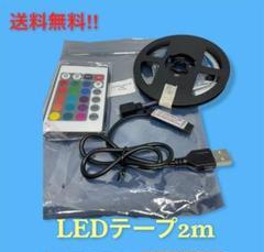 "Thumbnail of ""LEDテープライト2m イルミネーション USB 間接照明 П4"""
