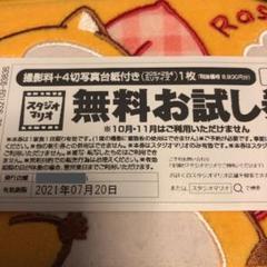 """Thumbnail of """"カメラのキタムラ スタジオマリオ チケット"""""""