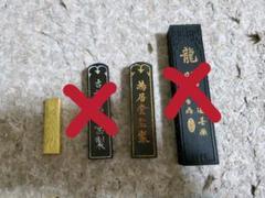 "Thumbnail of ""書道 墨"""