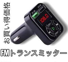 """Thumbnail of """"【今だけ価格】FMトランスミッター Bluetooth iPhone"""""""