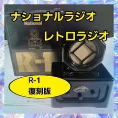 "Thumbnail of ""【匿名発送】ナショナル レトロラジオ"""